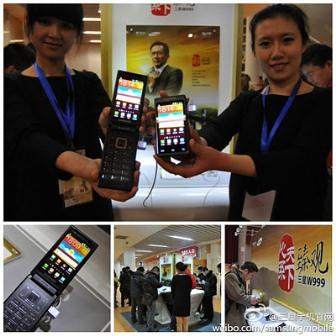 Dual core dual SIM Android Smartphone: Samsung SCH-W999